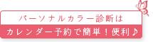 バナー:カレンダー予約
