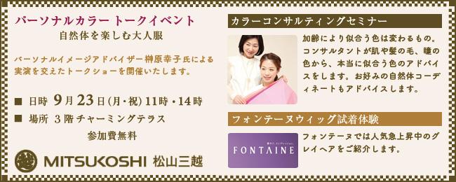 三越松山パーソナルカラートークイベント